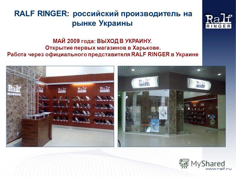 RALF RINGER: российский производитель на рынке Украины МАЙ 2009 года: ВЫХОД В УКРАИНУ. Открытие первых магазинов в Харькове. Работа через официального представителя RALF RINGER в Украине