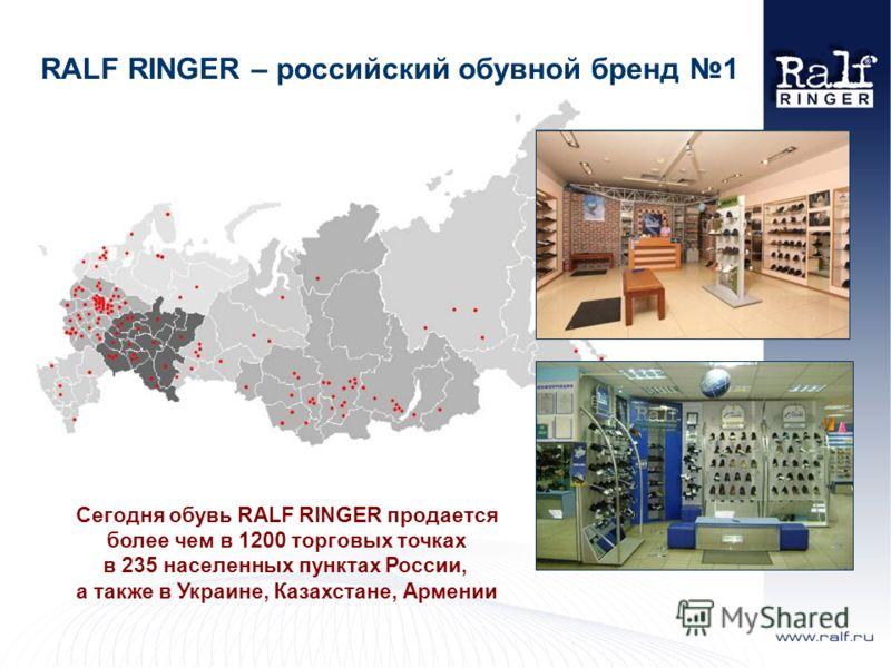 Сегодня обувь RALF RINGER продается более чем в 1200 торговых точках в 235 населенных пунктах России, а также в Украине, Казахстане, Армении RALF RINGER – российский обувной бренд 1