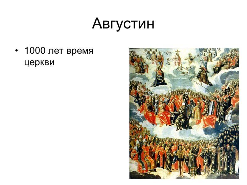 Августин 1000 лет время церкви