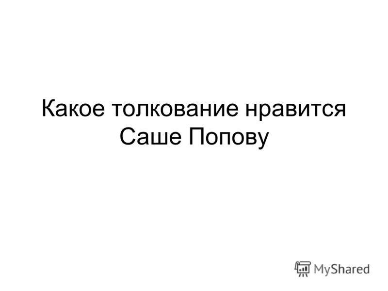 Какое толкование нравится Саше Попову