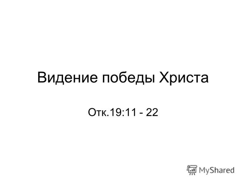 Видение победы Христа Отк.19:11 - 22