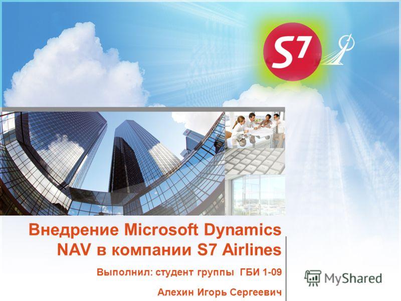 Внедрение Microsoft Dynamics NAV в компании S7 Airlines Выполнил: студент группы ГБИ 1-09 Алехин Игорь Сергеевич