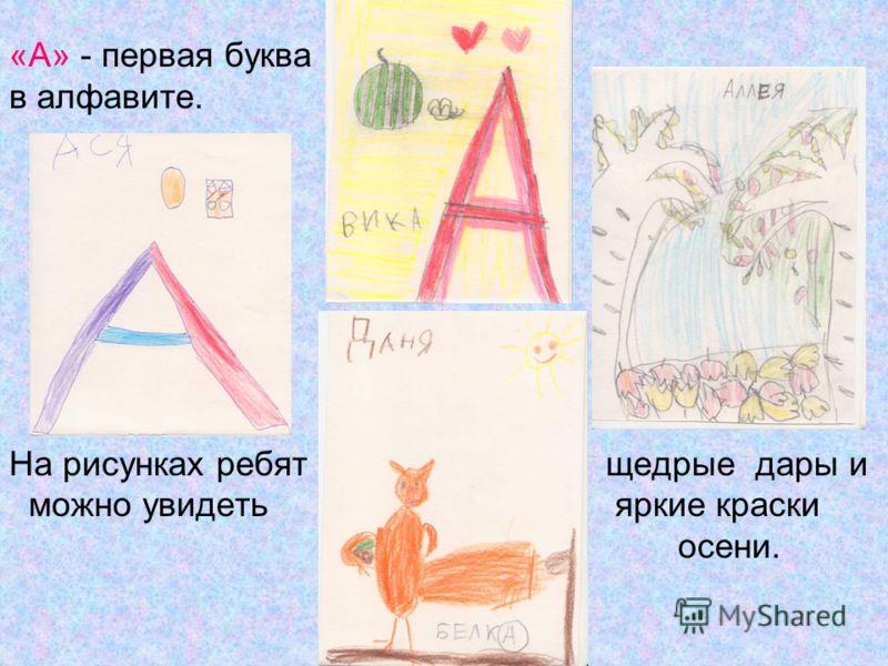 «А» - первая буква в алфавите. На рисунках ребят щедрые дары и можно увидеть яркие краски осени.