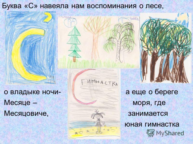 Буква «С» навеяла нам воспоминания о лесе, о владыке ночи- а еще о береге Месяце – моря, где Месяцовиче, занимается юная гимнастка