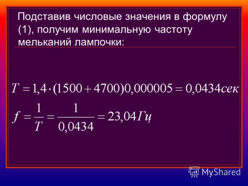 Подставив числовые значения в формулу (1), получим минимальную частоту мельканий лампочки: