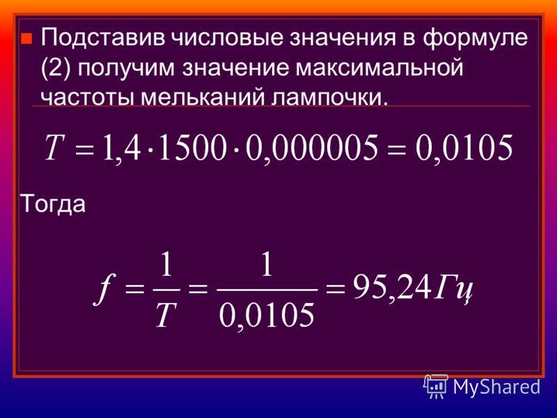 Подставив числовые значения в формуле (2) получим значение максимальной частоты мельканий лампочки. Тогда