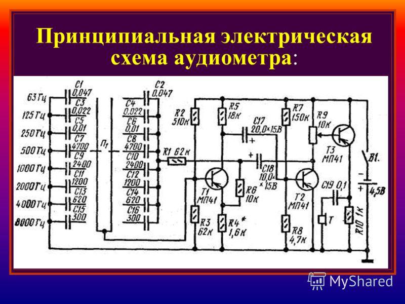 Принципиальная электрическая схема аудиометра: