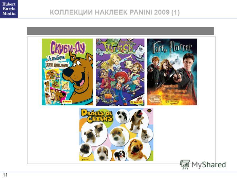 10 издательство «Де Агостини» ПАТВОРКИ 2009 (2)