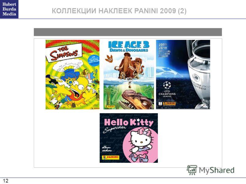 11 КОЛЛЕКЦИИ НАКЛЕЕК PANINI 2009 (1)