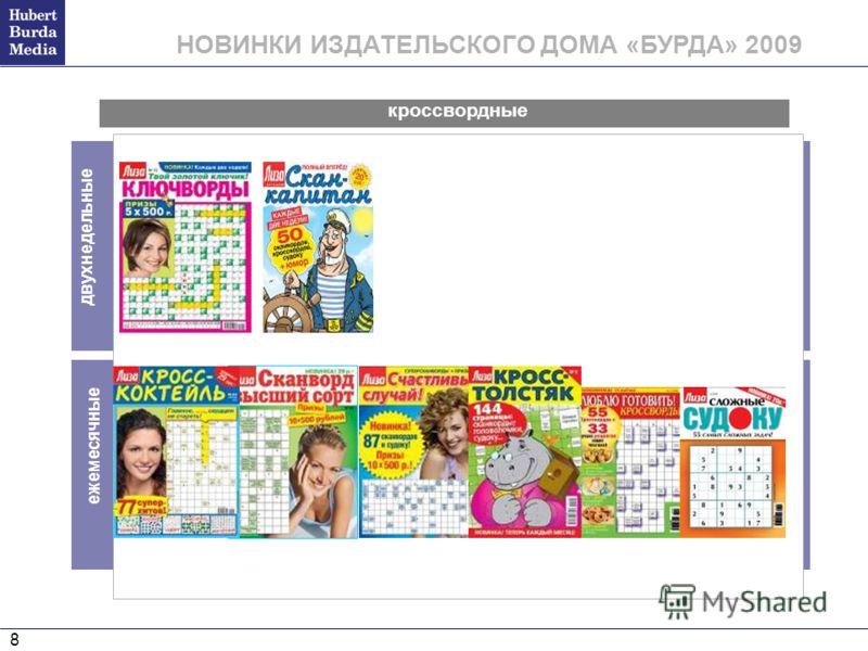 7 спец.выпуски ЖУРНАЛЫ ИЗДАТЕЛЬСКОГО ДОМА «БУРДА»