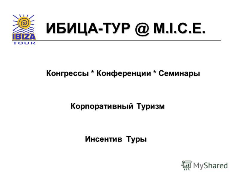 Конгрессы * Конференции * Семинары ИБИЦА-ТУР @ M.I.C.E. ИБИЦА-ТУР @ M.I.C.E. Корпоративный Туризм Инсентив Туры