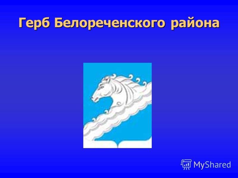 Герб Белореченского района
