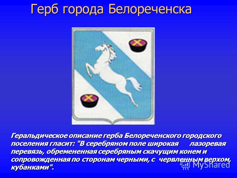 Герб города Белореченска Геральдическое описание герба Белореченского городского поселения гласит: