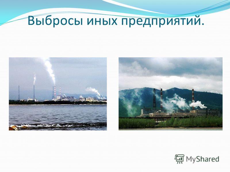 Выбросы иных предприятий.