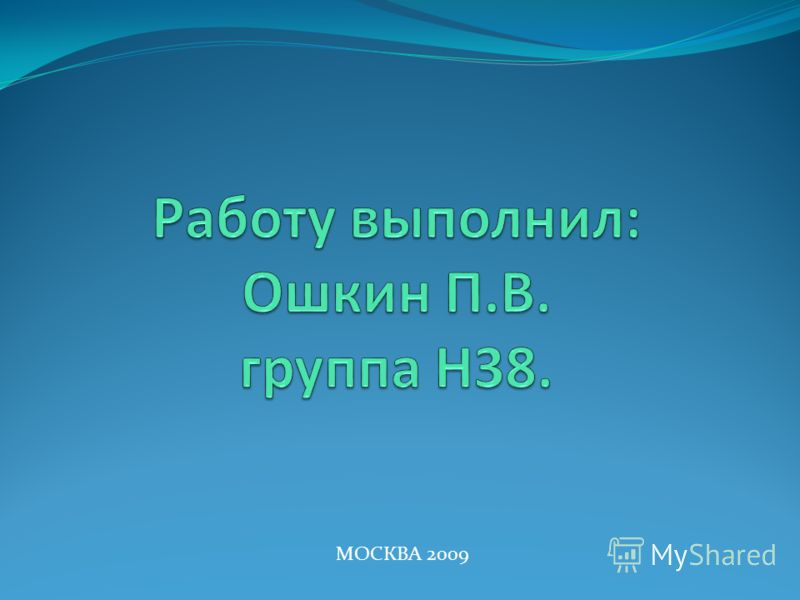 МОСКВА 2009