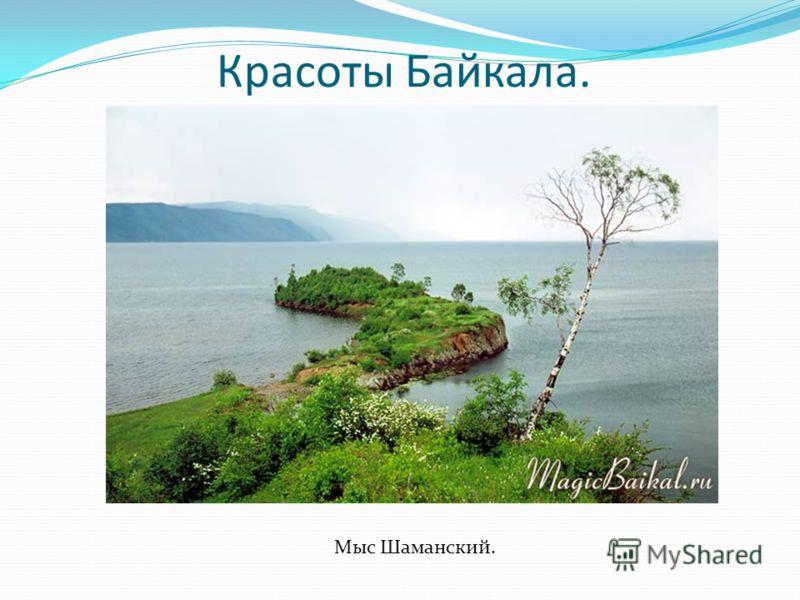 Красоты Байкала. Мыс Шаманский.