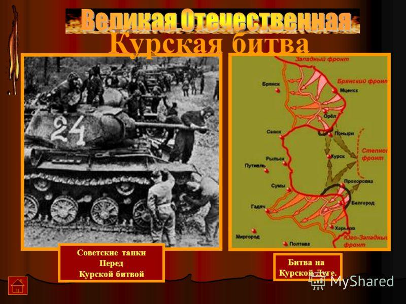 Битва на Курской Дуге. Советские танки Перед Курской битвой Курская битва