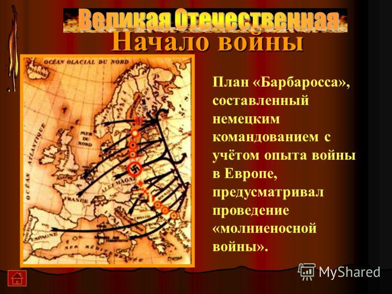 План «Барбаросса», составленный немецким командованием с учётом опыта войны в Европе, предусматривал проведение «молниеносной войны». Начало войны
