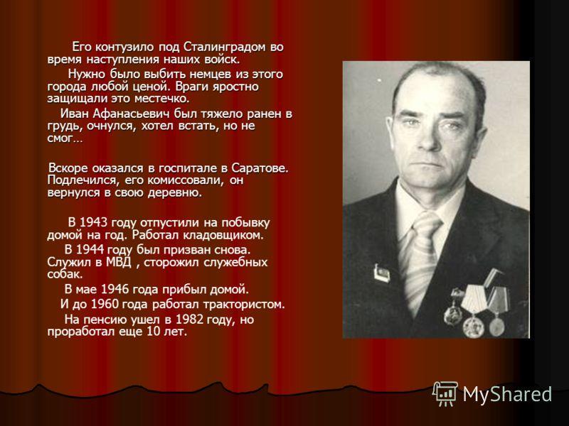 Его контузило под Сталинградом во время наступления наших войск. Его контузило под Сталинградом во время наступления наших войск. Нужно было выбить немцев из этого города любой ценой. Враги яростно защищали это местечко. Нужно было выбить немцев из э