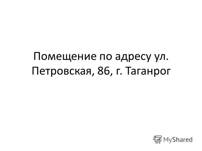 Помещение по адресу ул. Петровская, 86, г. Таганрог