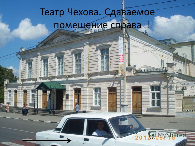 Театр Чехова. Сдаваемое помещение справа