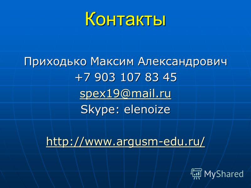Контакты Приходько Максим Александрович +7 903 107 83 45 spex19@mail.ru Skype: elenoize http://www.argusm-edu.ru/