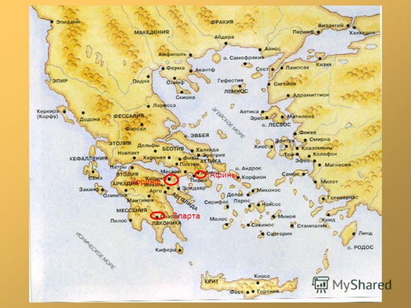 Афины Спарта Коринф