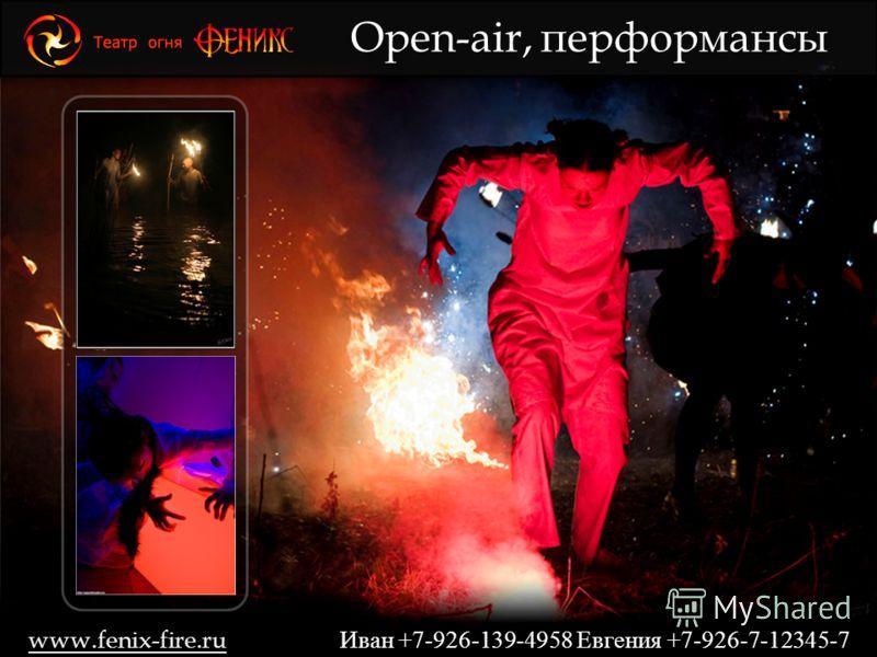 Open-air, перформансы www.fenix-fire.ru Иван +7-926-139-4958 Евгения +7-926-7-12345-7