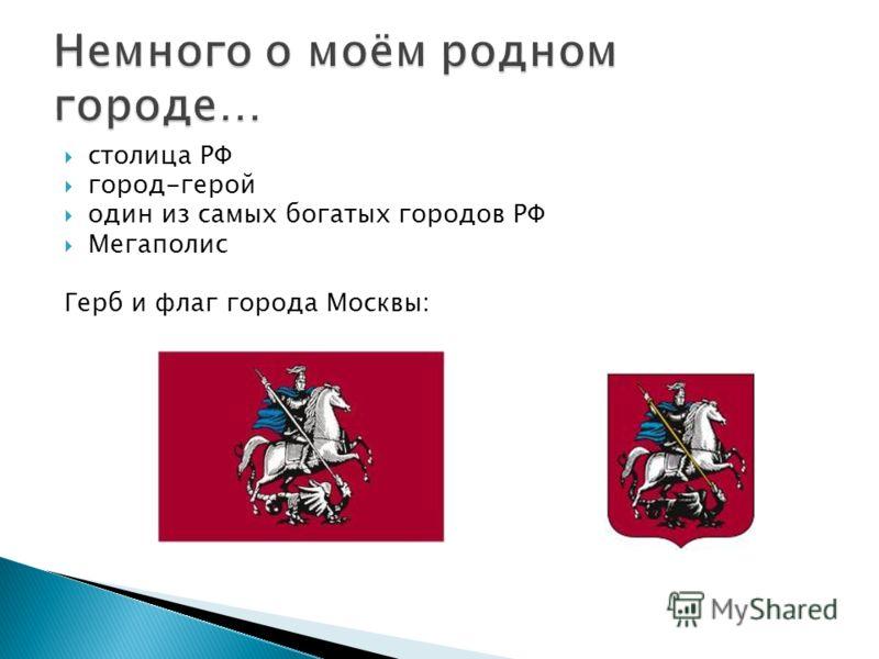 столица РФ город-герой один из самых богатых городов РФ Мегаполис Герб и флаг города Москвы:
