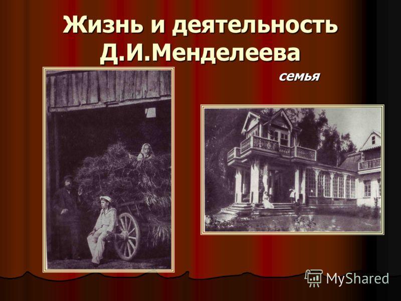 Жизнь и деятельность Д.И.Менделеева семья
