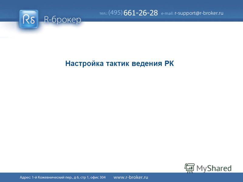 Cервис R-broker ® 11/41 Настройка тактик ведения РК