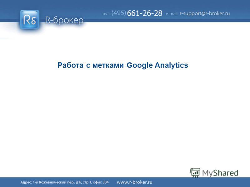 Cервис R-broker ® 33/41 Работа с метками Google Analytics