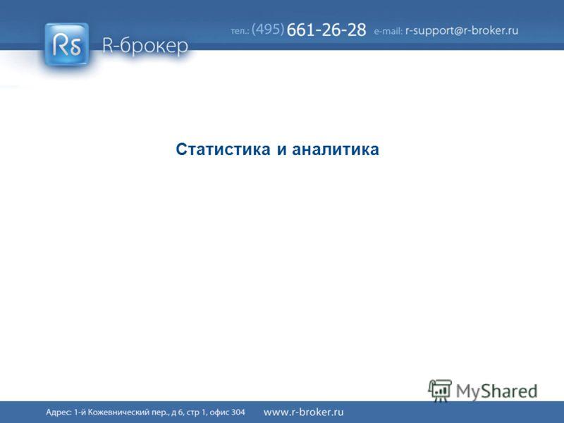 Cервис R-broker ® 44/41 Статистика и аналитика