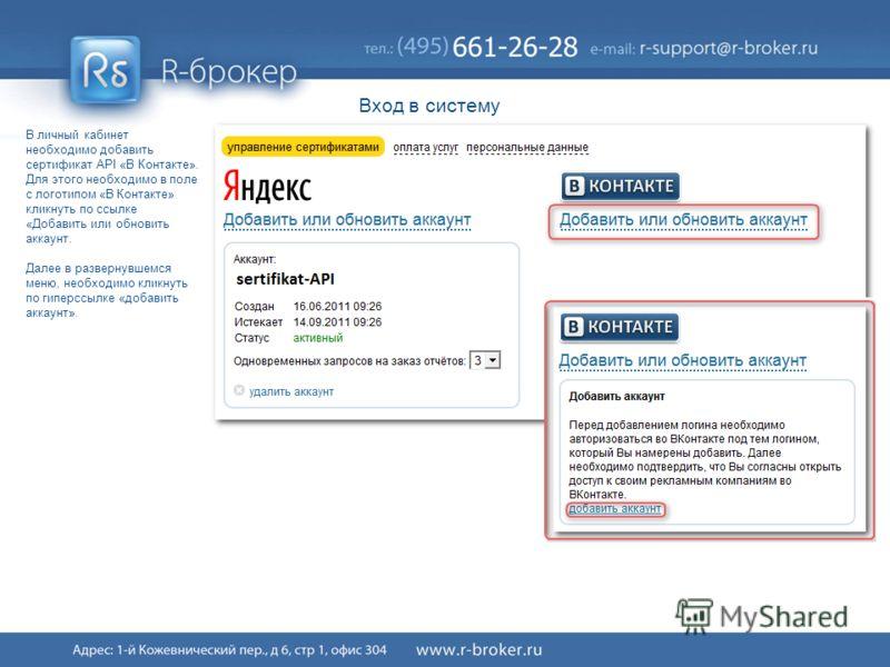 Cервис R-broker ® 5/41 Вход в систему В личный кабинет необходимо добавить сертификат API «В Контакте». Для этого необходимо в поле с логотипом «В Контакте» кликнуть по ссылке «Добавить или обновить аккаунт. Далее в развернувшемся меню, необходимо кл