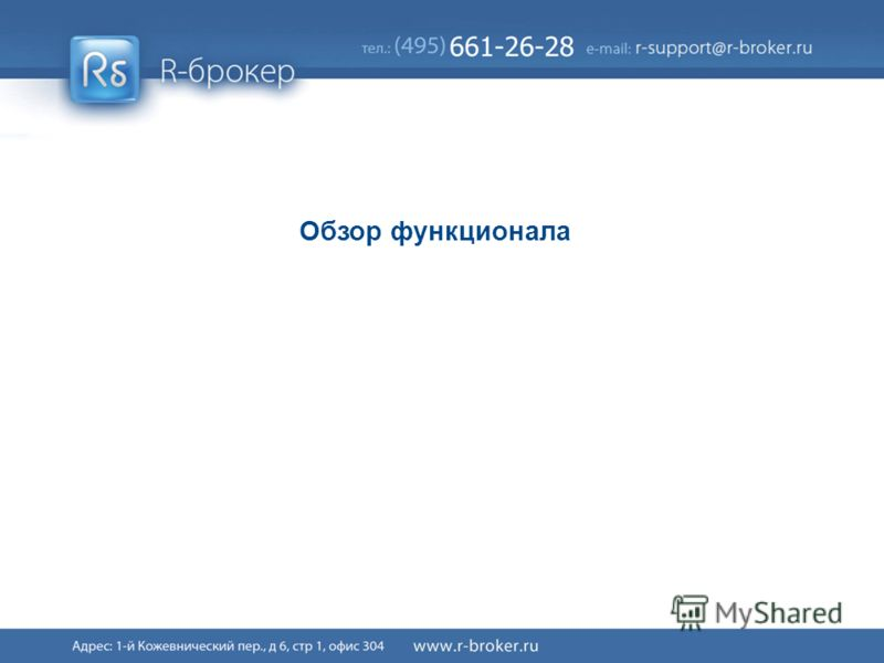 Cервис R-broker ® 7/41 Обзор функционала