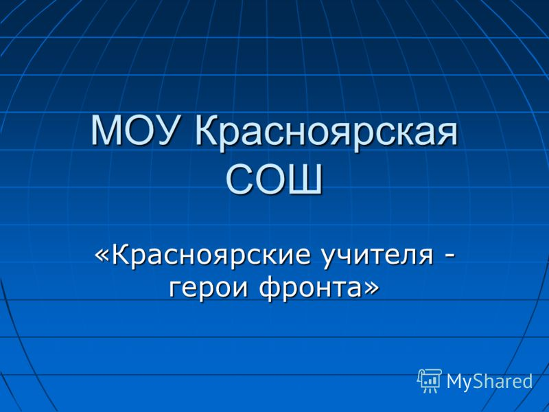 МОУ Красноярская СОШ «Красноярские учителя - герои фронта»