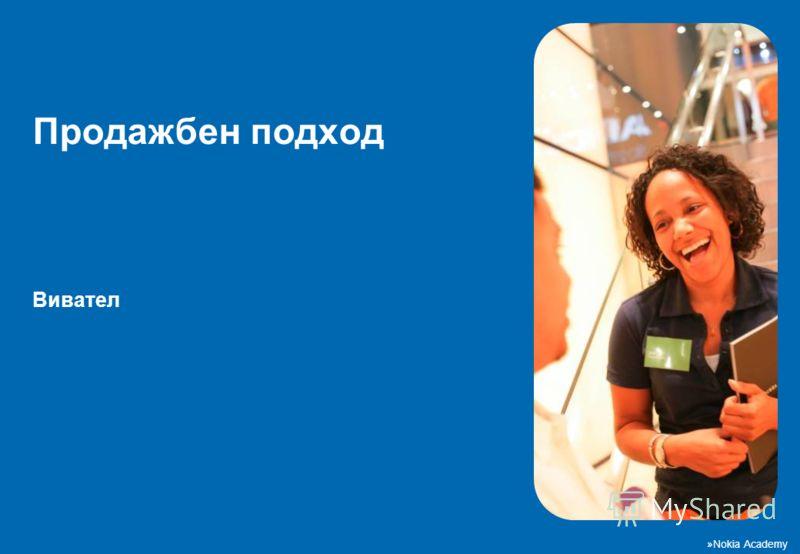 Продажбен подход Вивател Nokia Academy