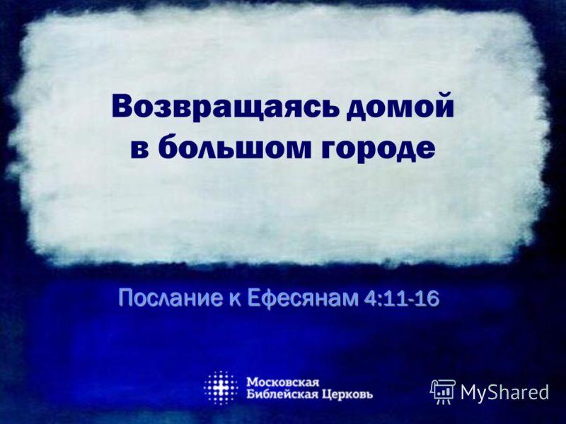 Возвращаясь домой в большом городе Послание к Ефесянам 4:11-16