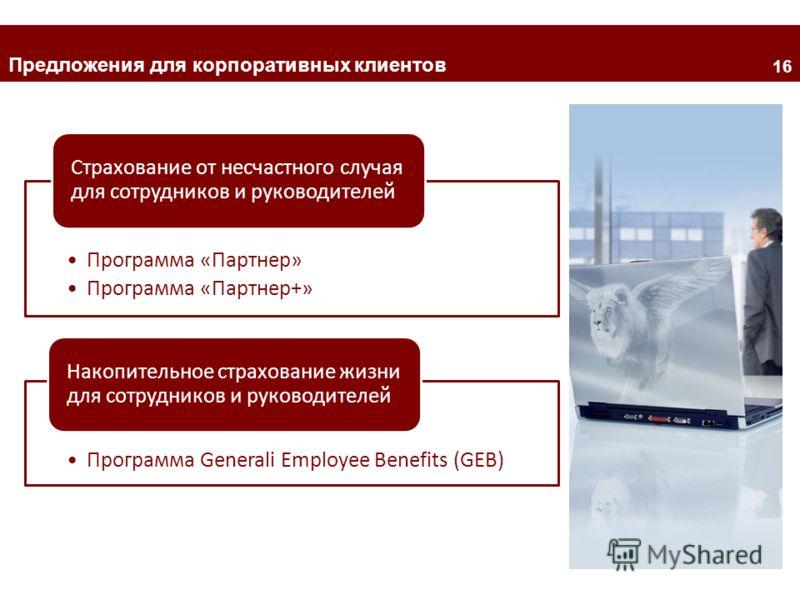 2 Предложения для корпоративных клиентов 16