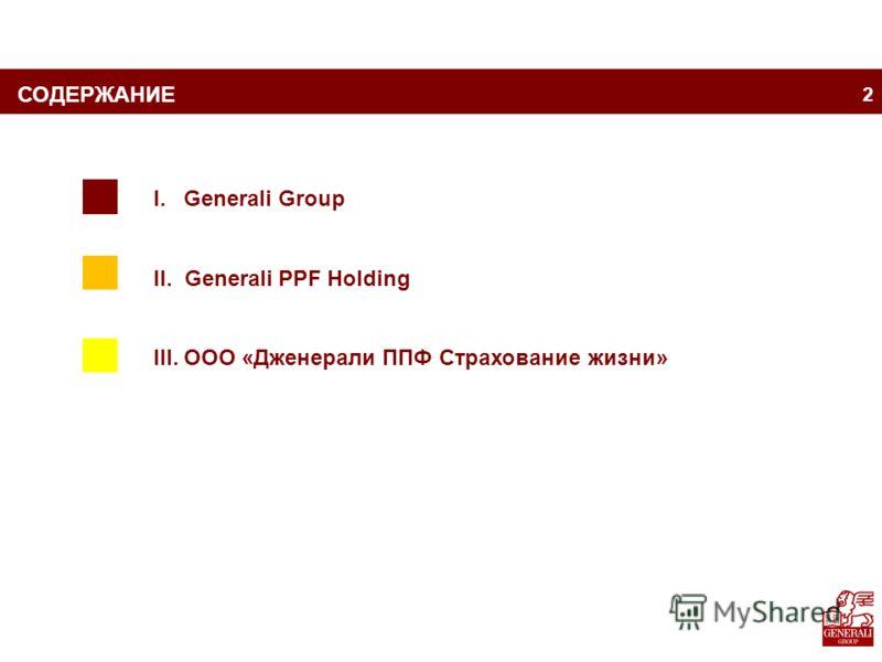 СОДЕРЖАНИЕ I. Generali Group II. Generali PPF Holding III. ООО «Дженерали ППФ Страхование жизни» 2