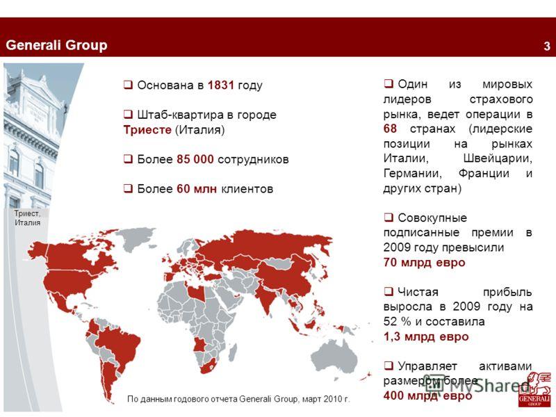 2 Generali Group По данным годового отчета Generali Group, март 2010 г. Триест, Италия Основана в 1831 году Штаб-квартира в городе Триесте (Италия) Более 85 000 сотрудников Более 60 млн клиентов Один из мировых лидеров страхового рынка, ведет операци