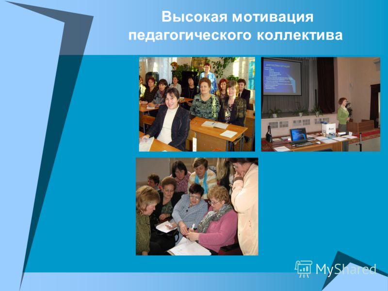 Высокая мотивация педагогического коллектива