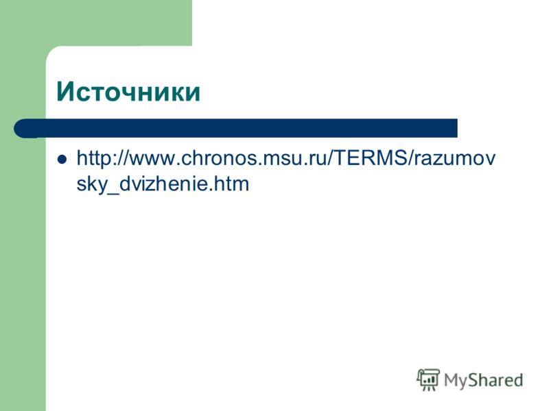 Источники http://www.chronos.msu.ru/TERMS/razumov sky_dvizhenie.htm