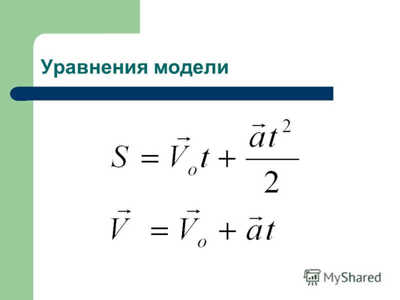 Уравнения модели