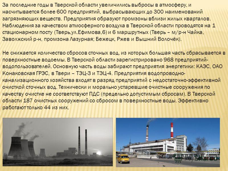 За последние годы в Тверской области увеличились выбросы в атмосферу, и насчитывается более 600 предприятий, выбрасывающих до 300 наименований загрязняющих веществ. Предприятия образуют промзоны вблизи жилых кварталов. Наблюдения за качеством атмосфе