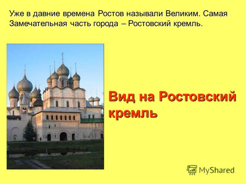 Вид на Ростовский кремль Уже в давние времена Ростов называли Великим. Самая Замечательная часть города – Ростовский кремль.