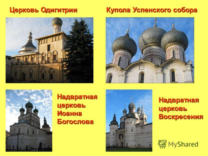 Церковь Одигитрии Купола Успенского собора Надвратная церковь Иоанна Богослова Надвратная церковь Воскресения