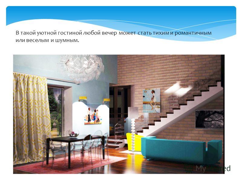 В такой уютной гостиной любой вечер может стать тихим и романтичным или веселым и шумным.