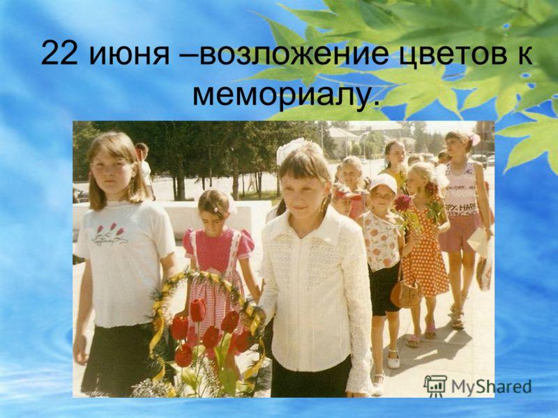 22 июня –возложение цветов к мемориалу.