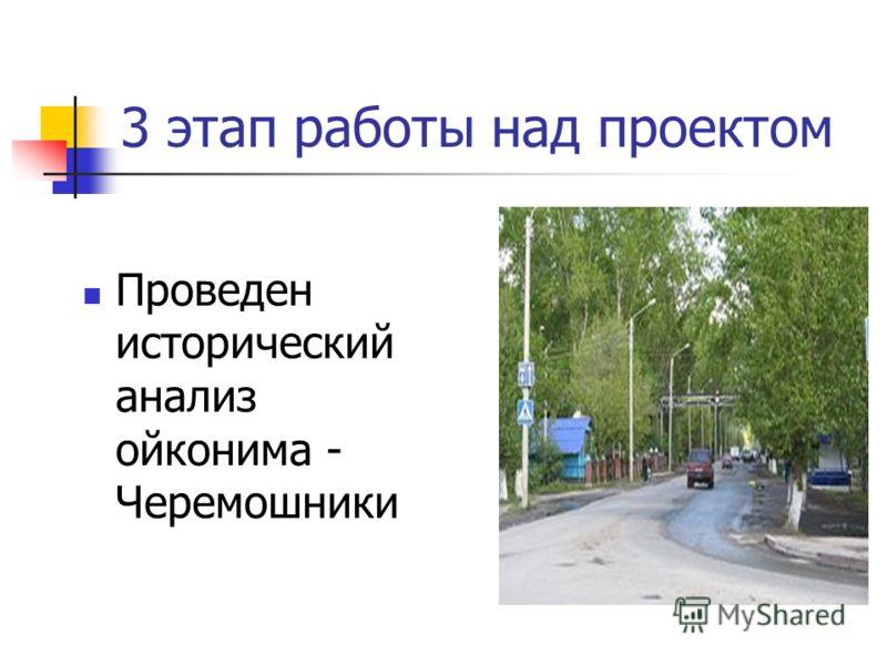 3 этап работы над проектом Проведен исторический анализ ойконима - Черемошники